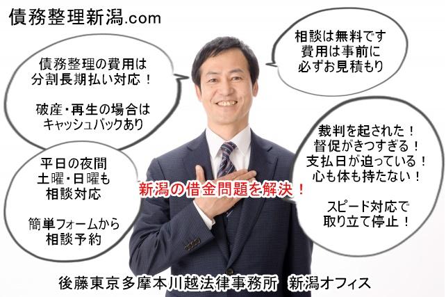 【公式】新潟で借金・債務の問題解決に強い弁護士事務所