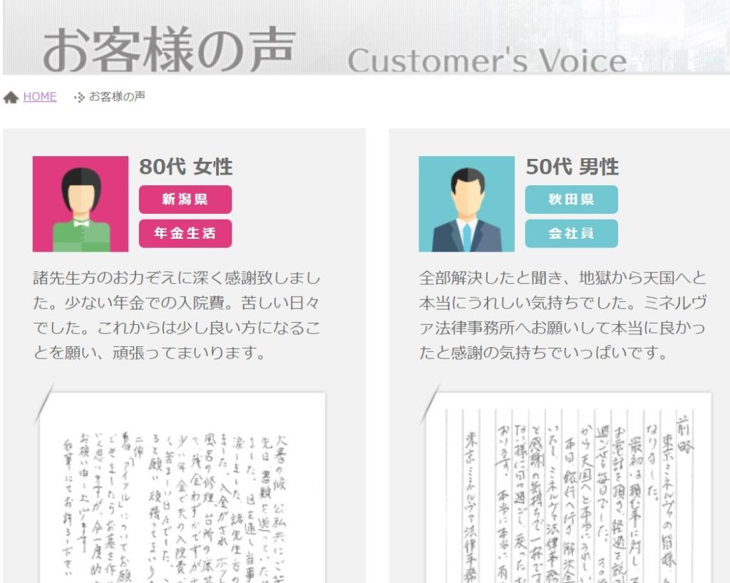 東京ミネルヴァ法律事務所が解散したことによる影響はあるのか〈新潟相談〉